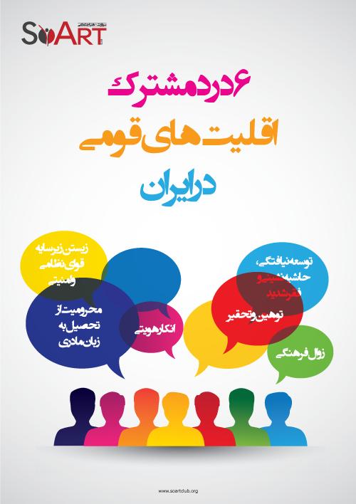 regional-minorities-issuu-cover
