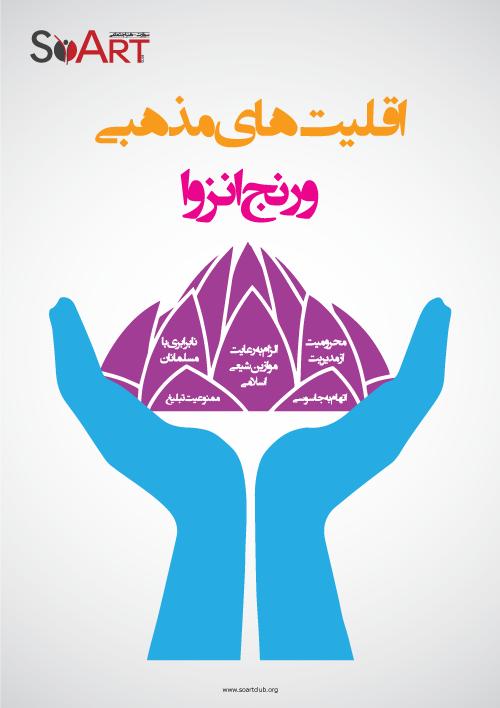 religious-minorities-issuu-cover