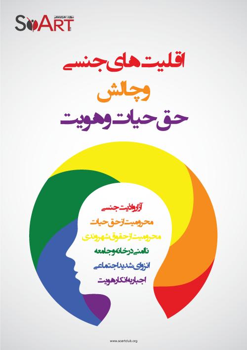 sexual-minorities-issuu-cover