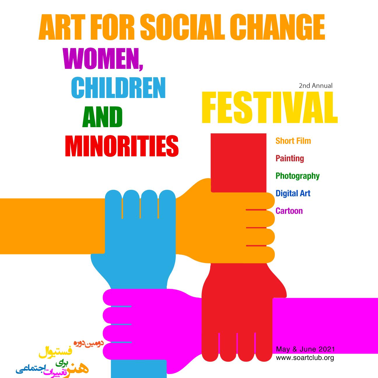 ۲nd-Poster-festival-2-squre