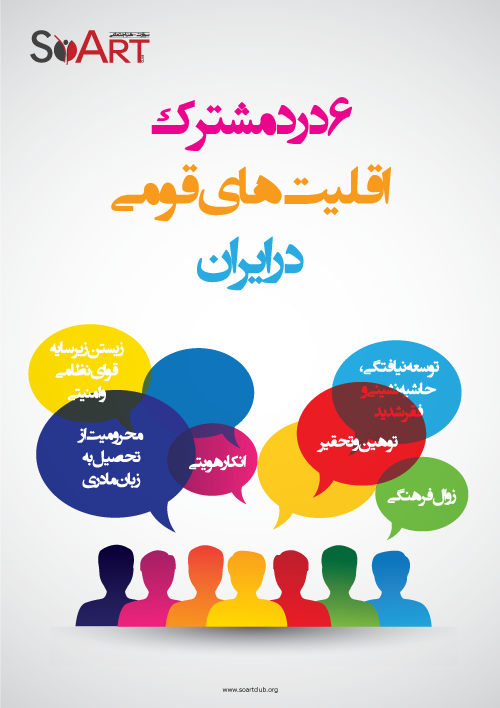 regional-minorities-issuu-cover