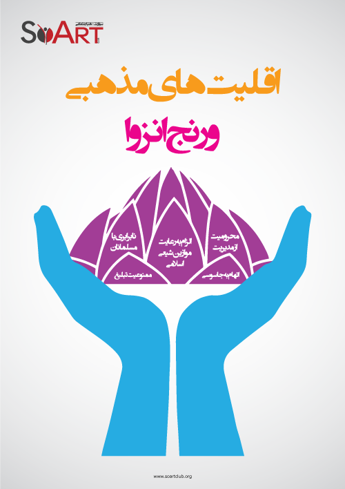 religious-minorities-issuu-cover