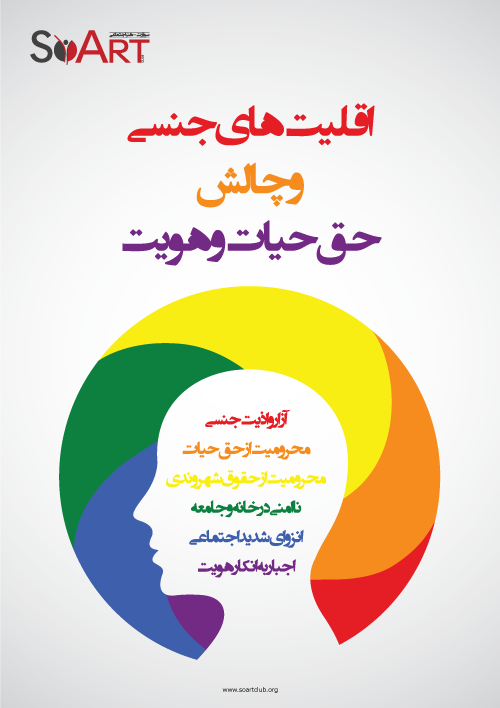 sexual-minorities-issuu-cover