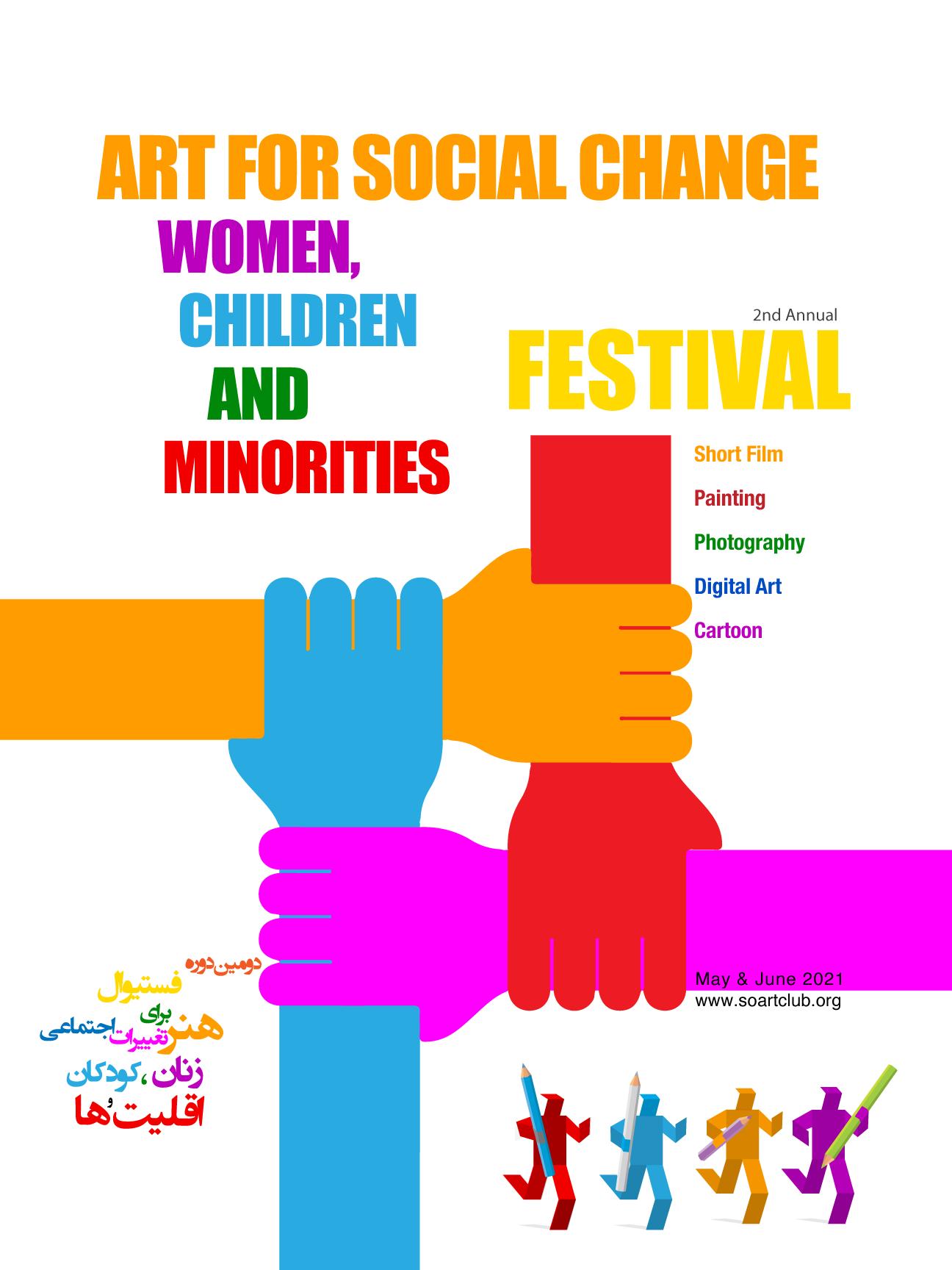 2nd-Poster-festival-2